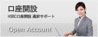 HSBC香港(香港上海銀行)口座開設サポート