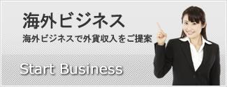 稼げる海外ビジネスのご提案