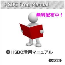 完全無料のHSBC活用マニュアル