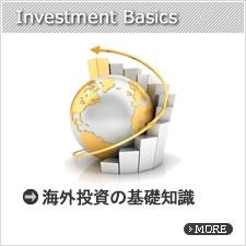 海外投資の基礎知識