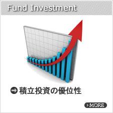 積立投資の優位性