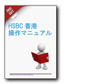 HSBC操作マニュアル